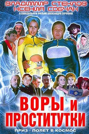 проститутки гостиницы космос москва