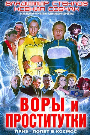 проститутки гостиница космос москва