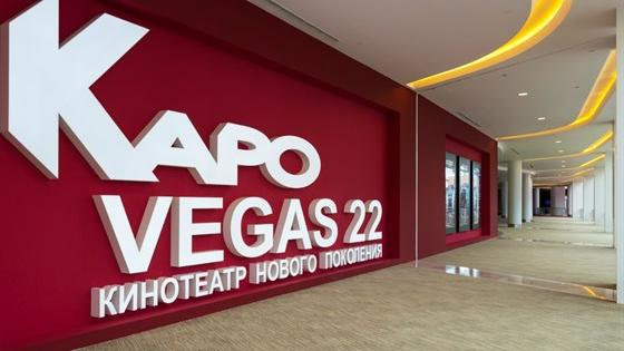 Кинотеатр: Каро Vegas 22 - КиноПоиск