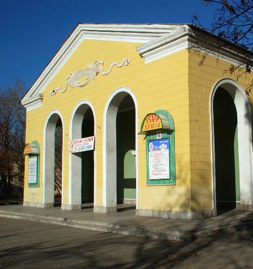 Донецкий театр кукол